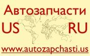 Запчасти для иномарок из США - Калининград