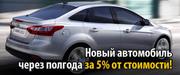 Купить новое авто без кредита. Калининград